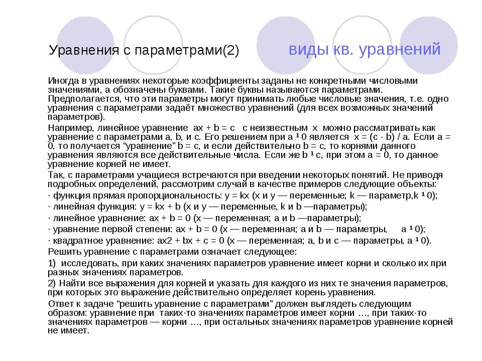 Уравнения с параметрами(2) виды кв. уравнений Иногда в уравнениях некоторые...