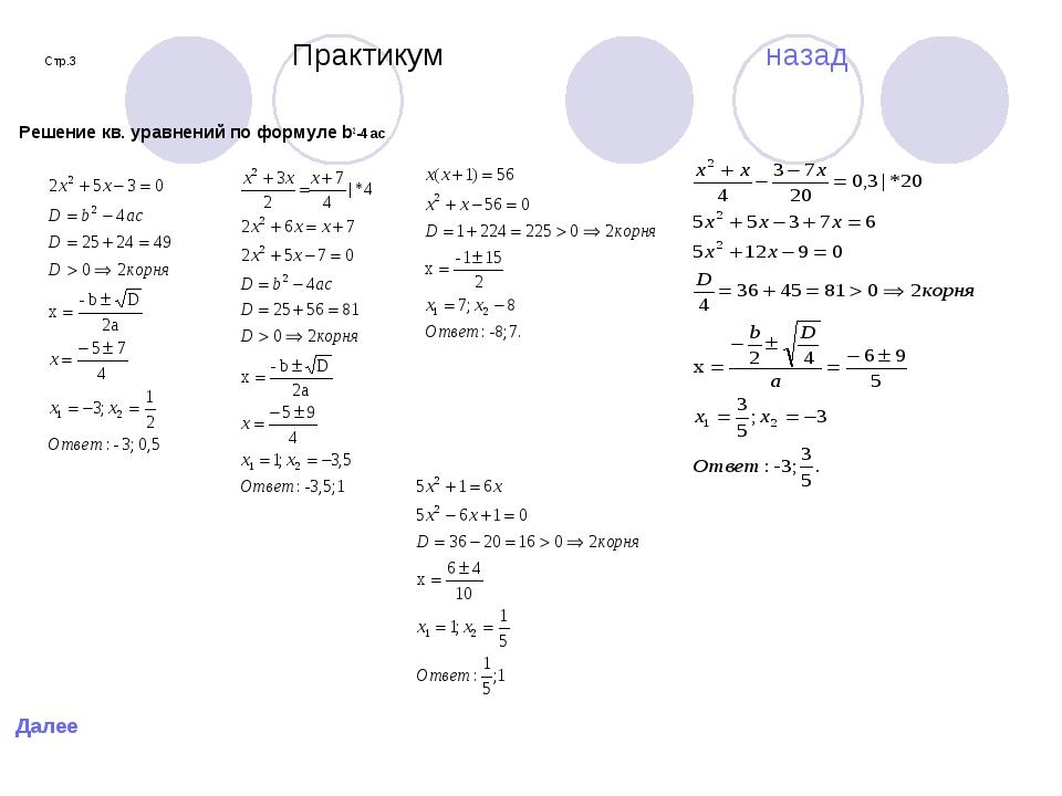 Стр.3 Практикум назад Решение кв. уравнений по формуле b2-4ac Далее