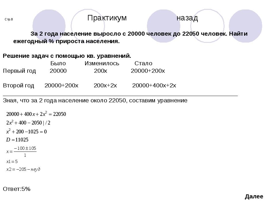 Стр.8 Практикум назад За 2 года население выросло с 20000 человек до 22050...
