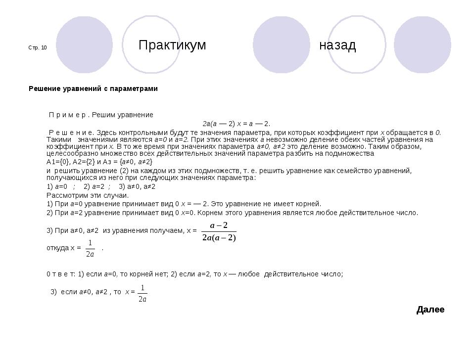Стр. 10 Практикум назад Решение уравнений с параметрами П р и м е р . Решим у...