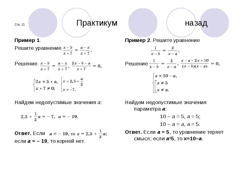 Стр. 11 Практикум назад Пример 1. Решите уравнение Решение Найдем недопустим...