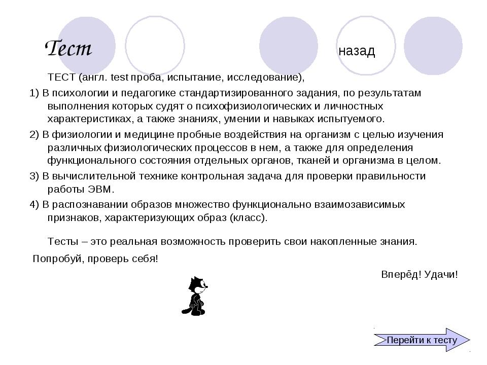Тест назад ТЕСТ (англ. test проба, испытание, исследование), 1) В психологи...