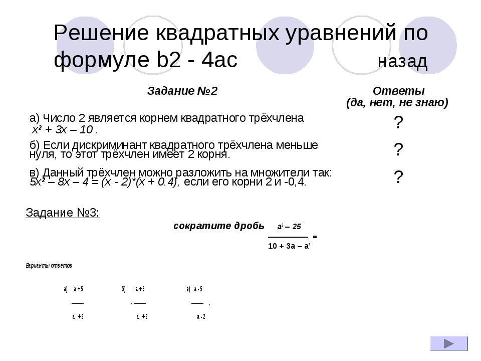 Решение квадратных уравнений по формуле b2 - 4ac назад Задание №3: сократите...