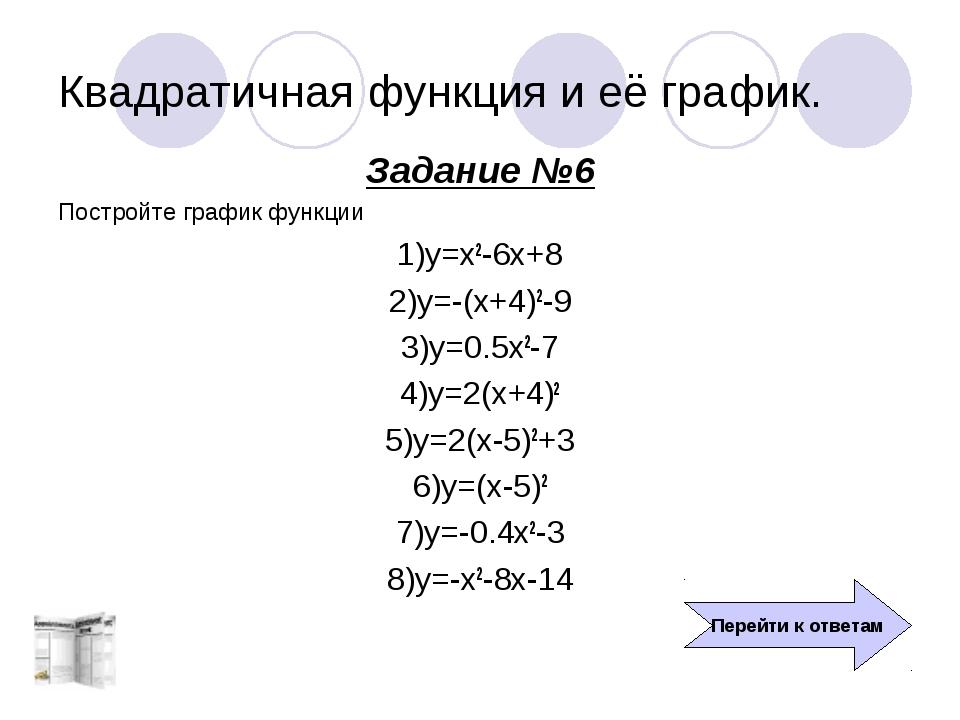 Квадратичная функция и её график. Задание №6 Постройте график функции 1)y=x2-...