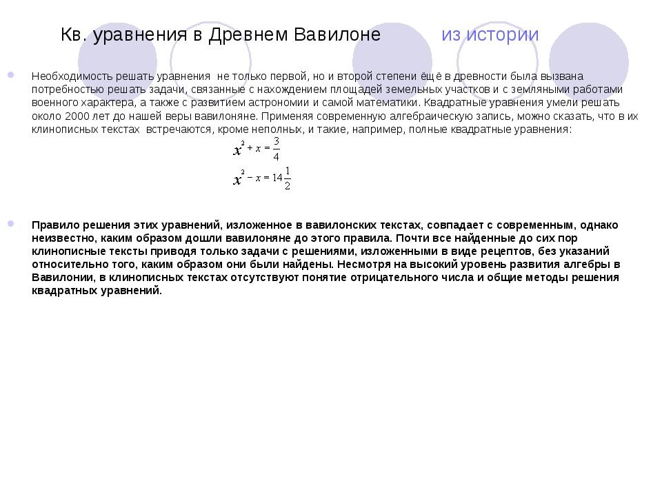 Кв. уравнения в Древнем Вавилоне из истории Необходимость решать уравнения...