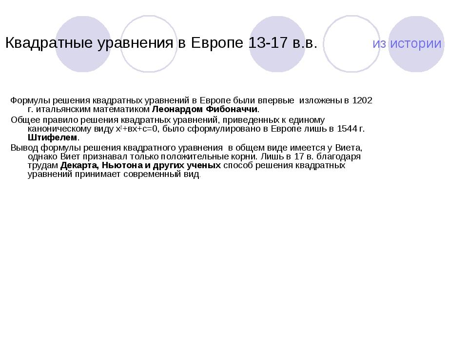 Квадратные уравнения в Европе 13-17 в.в. из истории Формулы решения квадратны...