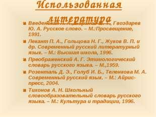 Использованная литература Введенская Л. А., Баранов М. Т., Гвоздарев Ю. А. Ру