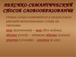 ЛЕКСИКО-СЕМАНТИЧЕСКИЙ СПОСОБ СЛОВООБРАЗОВАНИЯ Новые слова появляются в резул