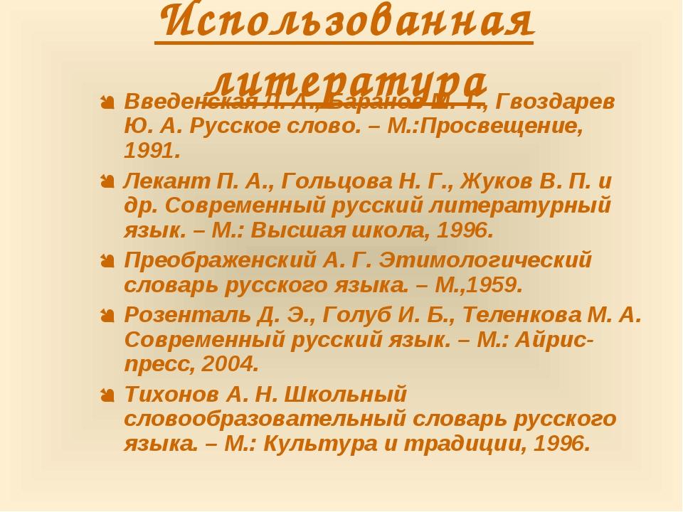 Использованная литература Введенская Л. А., Баранов М. Т., Гвоздарев Ю. А. Ру...