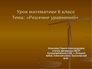 Урок математики 6 класс Тема: «Решение уравнений» Алексеева Лариса Александро
