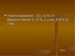 Упрости выражение: - 0,2∙(- 6,1х)∙(-2) Варианты ответов: 1) -12,4х; 2) 2,44х;
