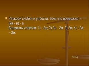Раскрой скобки и упрости, если это возможно: - (2в - а) - а Варианты ответов: