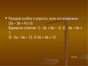 Раскрой скобки и упрости, если это возможно: (2а – 3в + 4)∙(-3) Варианты отве