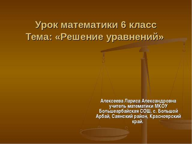 Урок математики 6 класс Тема: «Решение уравнений» Алексеева Лариса Александро...