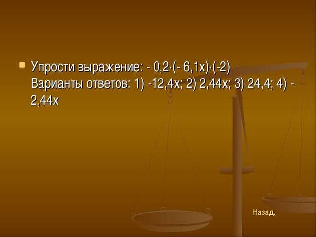 Упрости выражение: - 0,2∙(- 6,1х)∙(-2) Варианты ответов: 1) -12,4х; 2) 2,44х;...