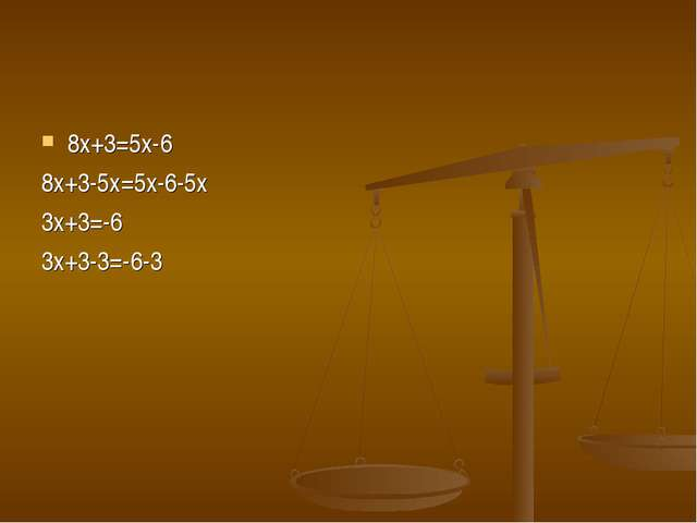 8х+3=5х-6 8х+3-5х=5х-6-5х 3х+3=-6 3х+3-3=-6-3