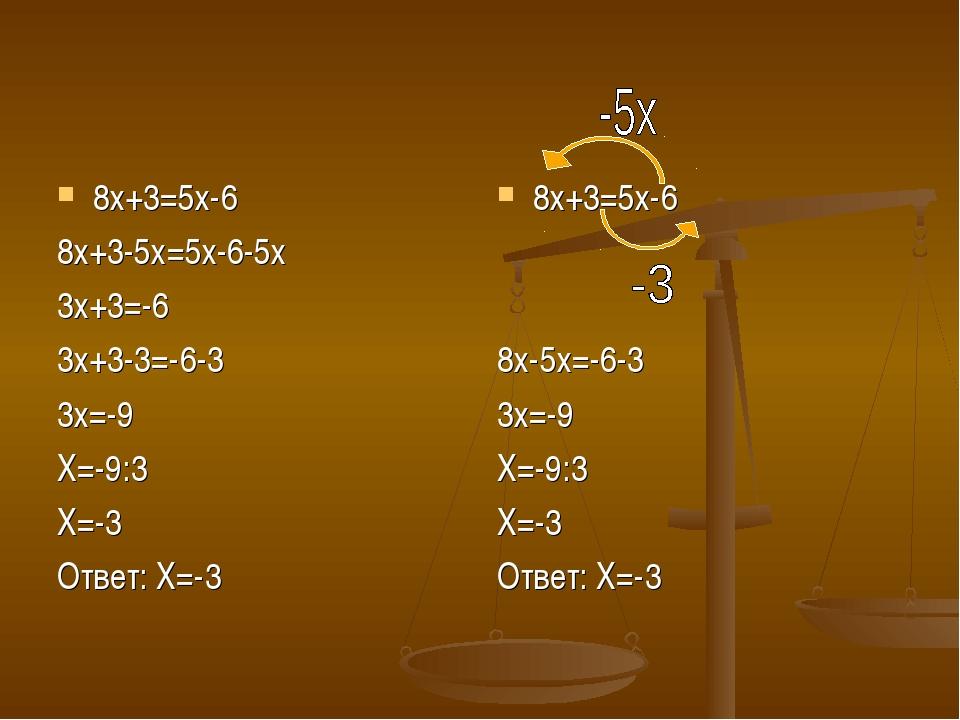 8х+3=5х-6 8х+3-5х=5х-6-5х 3х+3=-6 3х+3-3=-6-3 3х=-9 Х=-9:3 Х=-3 Ответ: Х=-3 8...