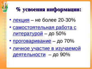 % усвоения информации: лекция – не более 20-30% самостоятельная работа с лите