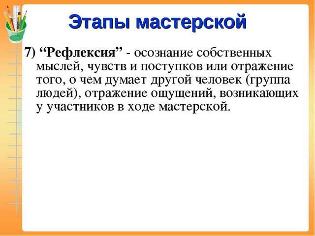 """Этапы мастерской 7) """"Рефлексия"""" - осознание собственных мыслей, чувств и пост..."""