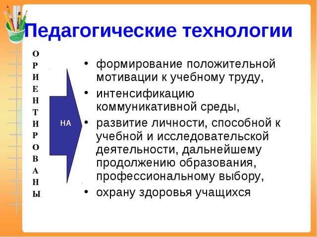 Педагогические технологии О Р И Е Н Т И Р О В А Н Ы формирование положительно...