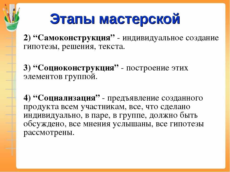 """Этапы мастерской 2) """"Самоконструкция"""" - индивидуальное создание гипотезы, реш..."""