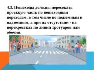 4.3. Пешеходы должны пересекать проезжую часть по пешеходным переходам, в том