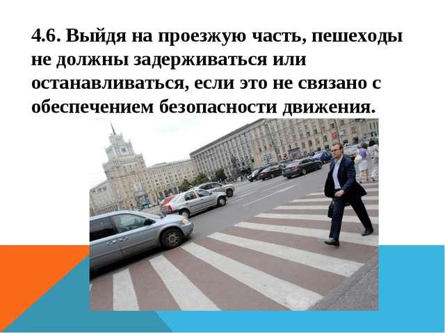 4.6. Выйдя на проезжую часть, пешеходы не должны задерживаться или останавлив...