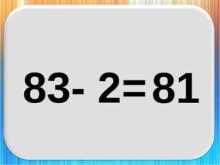 83- 2= 81