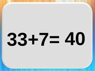 33+7= 40