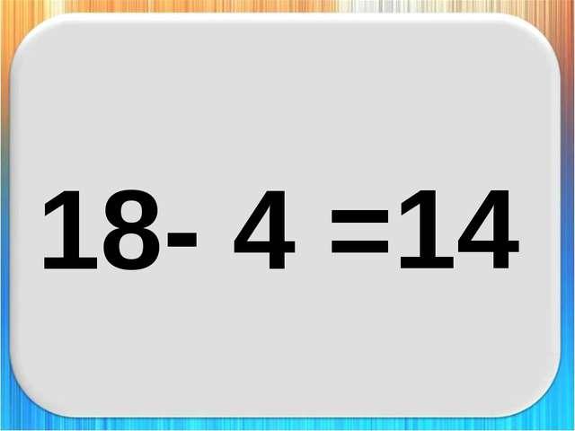 18- 4 = 14
