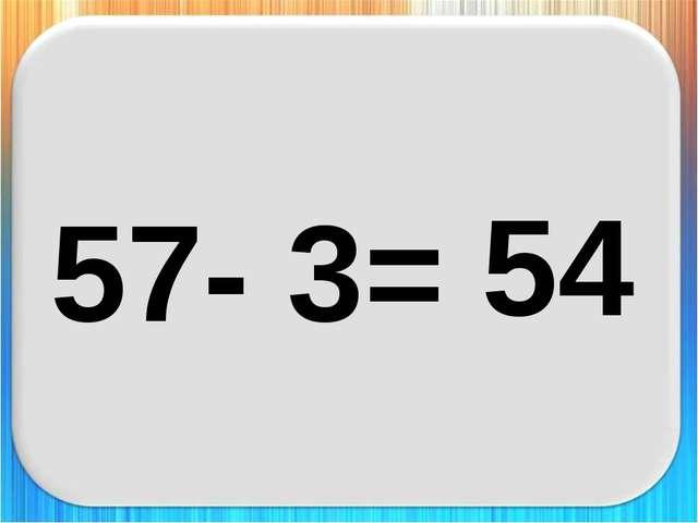 57- 3= 54