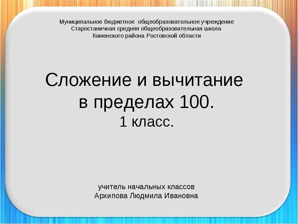 Сложение и вычитание в пределах 100. 1 класс. Муниципальное бюджетное общеобр...