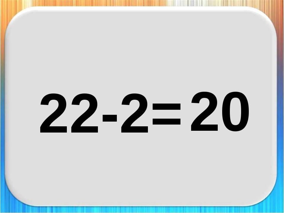 22-2= 20