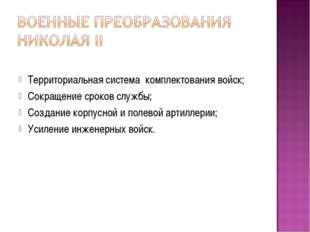 Территориальная система комплектования войск; Сокращение сроков службы; Созд