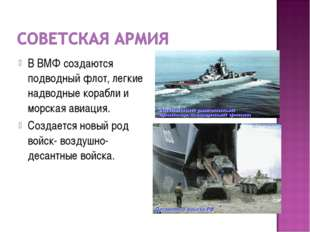 В ВМФ создаются подводный флот, легкие надводные корабли и морская авиация. С