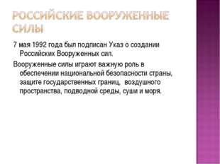 7 мая 1992 года был подписан Указ о создании Российских Вооруженных сил. Воор