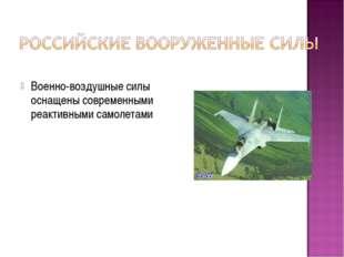 Военно-воздушные силы оснащены современными реактивными самолетами