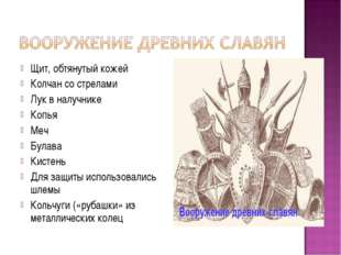 Щит, обтянутый кожей Колчан со стрелами Лук в налучнике Копья Меч Булава Кист