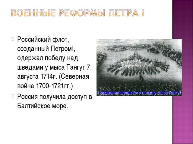 Российский флот, созданный ПетромI, одержал победу над шведами у мыса Гангут...