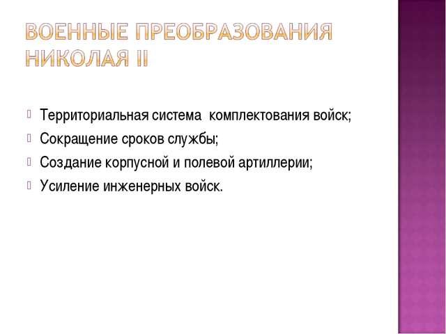 Территориальная система комплектования войск; Сокращение сроков службы; Созд...