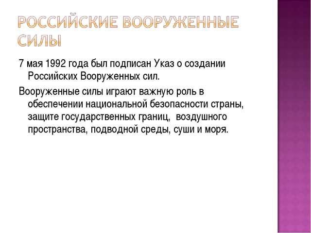 7 мая 1992 года был подписан Указ о создании Российских Вооруженных сил. Воор...