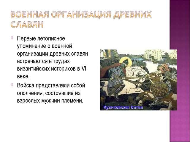 Первые летописное упоминание о военной организации древних славян встречаются...