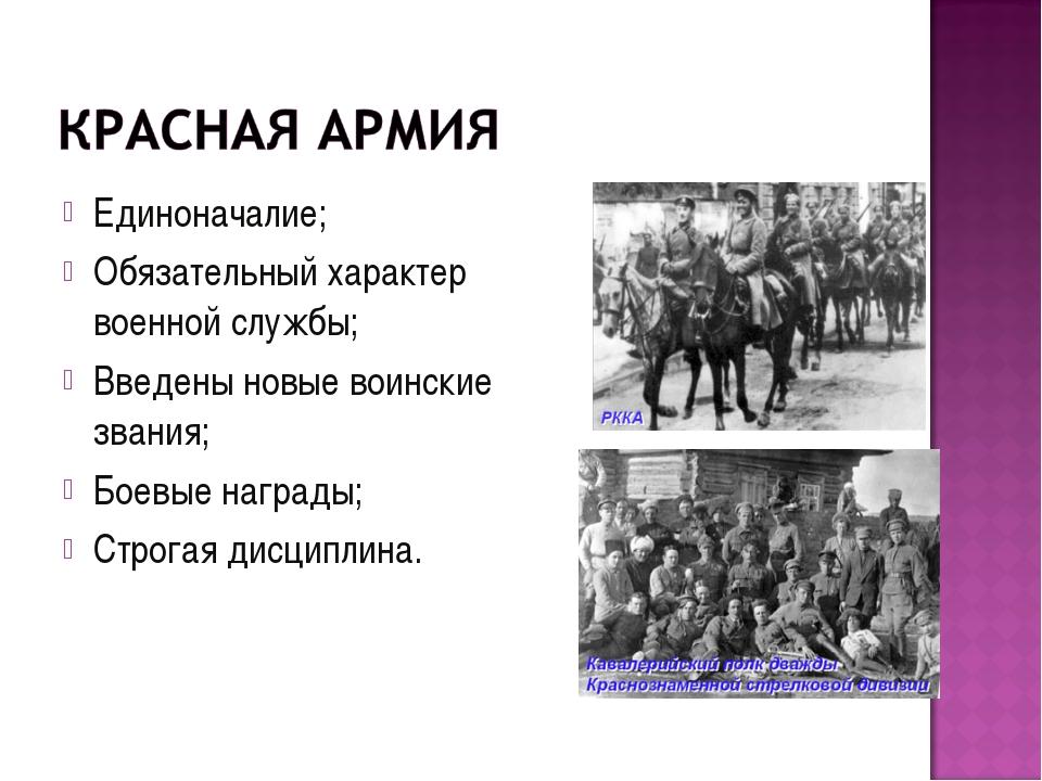 Единоначалие; Обязательный характер военной службы; Введены новые воинские зв...