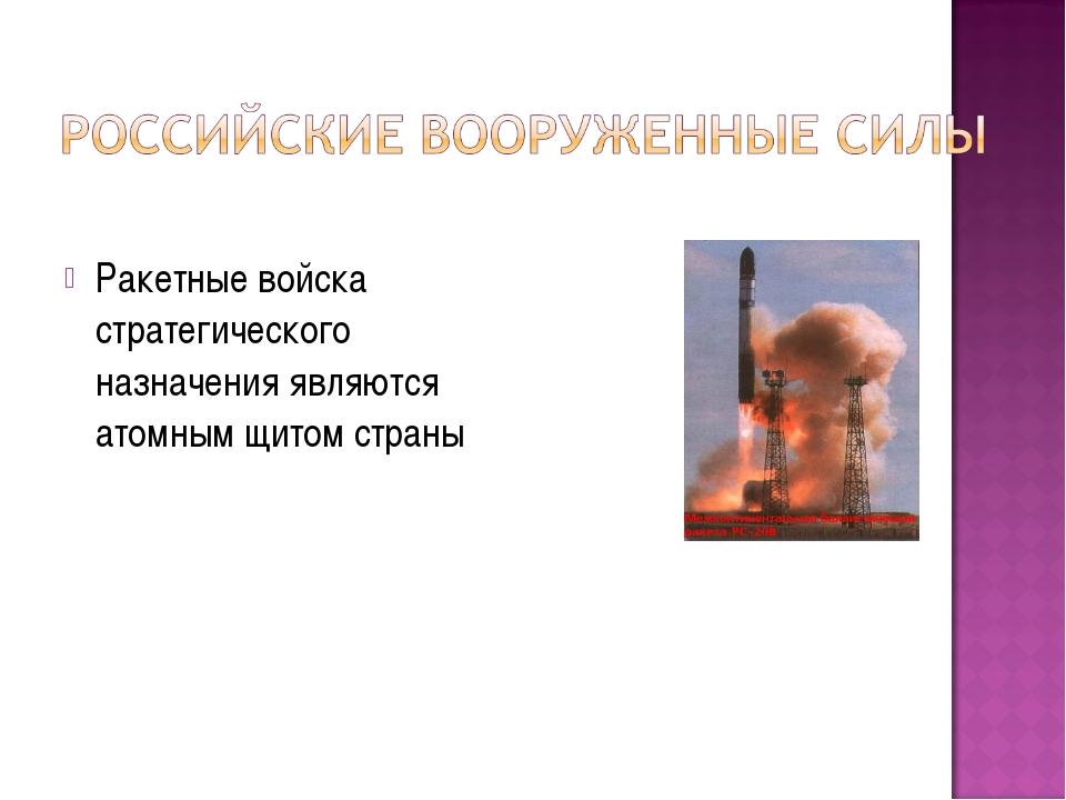Ракетные войска стратегического назначения являются атомным щитом страны