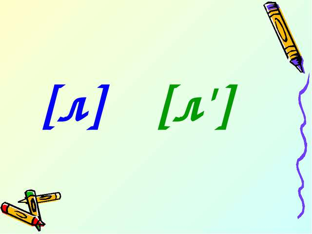 [л] [л']