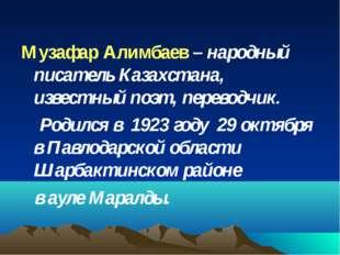 Музафар Алимбаев – народный писатель Казахстана, известный поэт, переводчик.