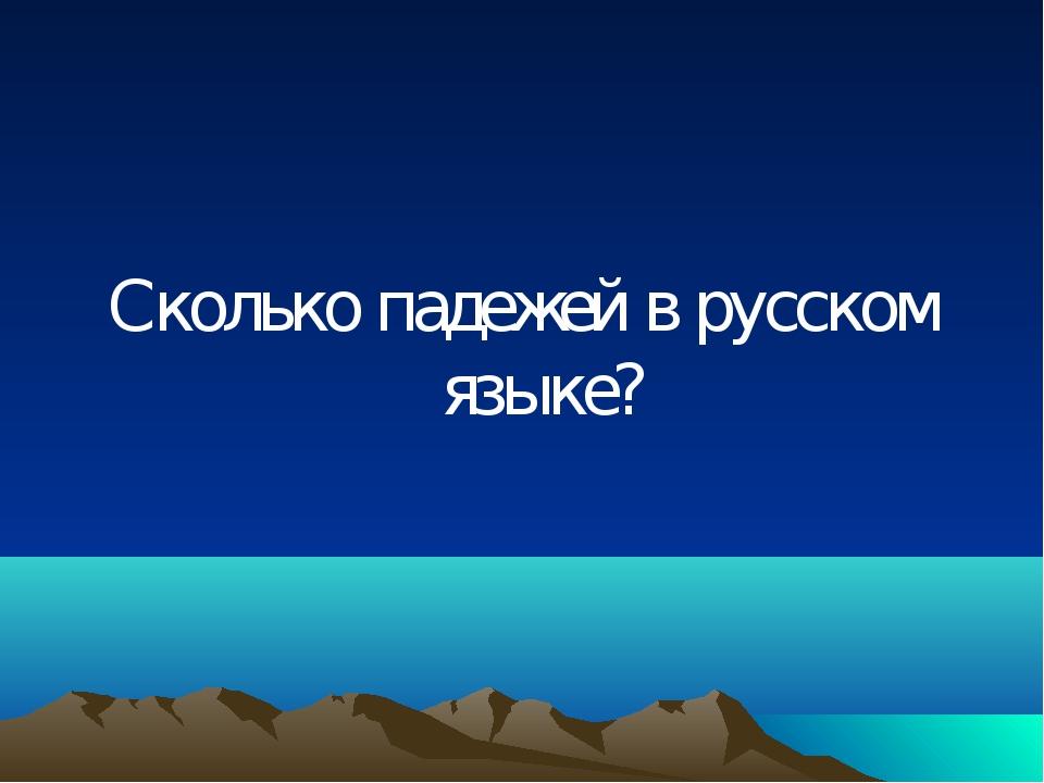Сколько падежей в русском языке?