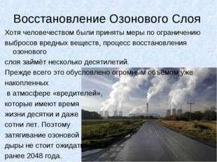 Восстановление Озонового Слоя Хотя человечеством были приняты меры по огранич