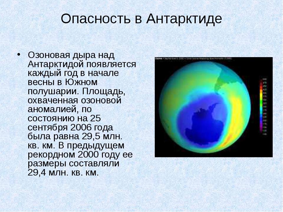 Опасность в Антарктиде Озоновая дыра над Антарктидой появляется каждый год в...