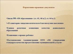 Закон РФ «Об образовании» (ст. 41, 44 п.2, ст. 64 п.1) «О санитарно-эпидемиол